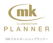 http://planner.mk-illumination.jp/
